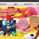 オンラインパチスロは景品入手可能なギャンブルサイト・ディーチェ!
