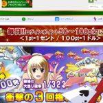 ネットギャンブル・日本で合法的に稼げるギャンブルをまとめて紹介