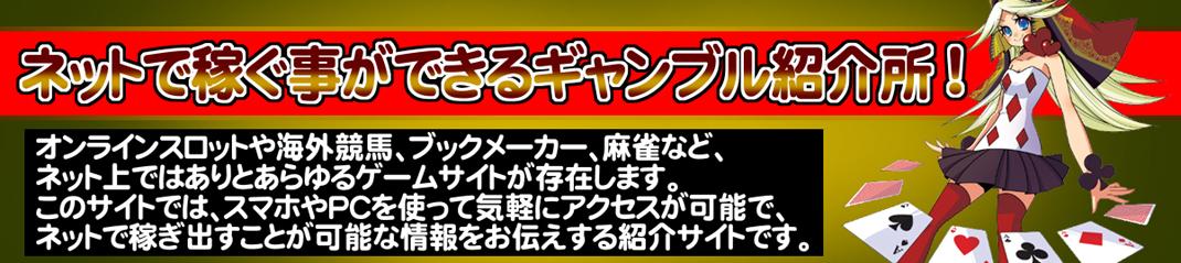 ネットギャンブルは実は危険?日本で合法的に現金を稼ぐ方法!ブックメーカー・麻雀サイト紹介所