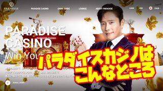 ツアーで行った韓国のパラダイスカジノウォーカーヒル体験談